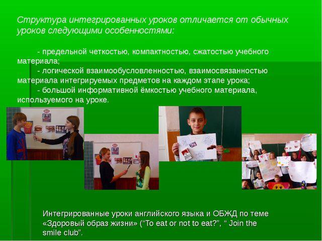 Интегрированные уроки английского языка и ОБЖД по теме «Здоровый образ жизни...