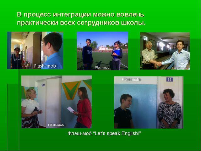 В процесс интеграции можно вовлечь практически всех сотрудников школы. Флэш-м...