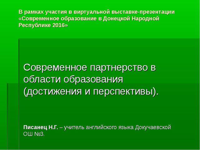 В рамках участия в виртуальной выставке-презентации «Современное образование...