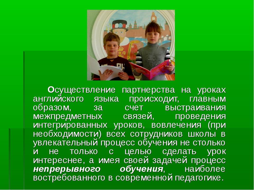 Осуществление партнерства на уроках английского языка происходит, главным об...