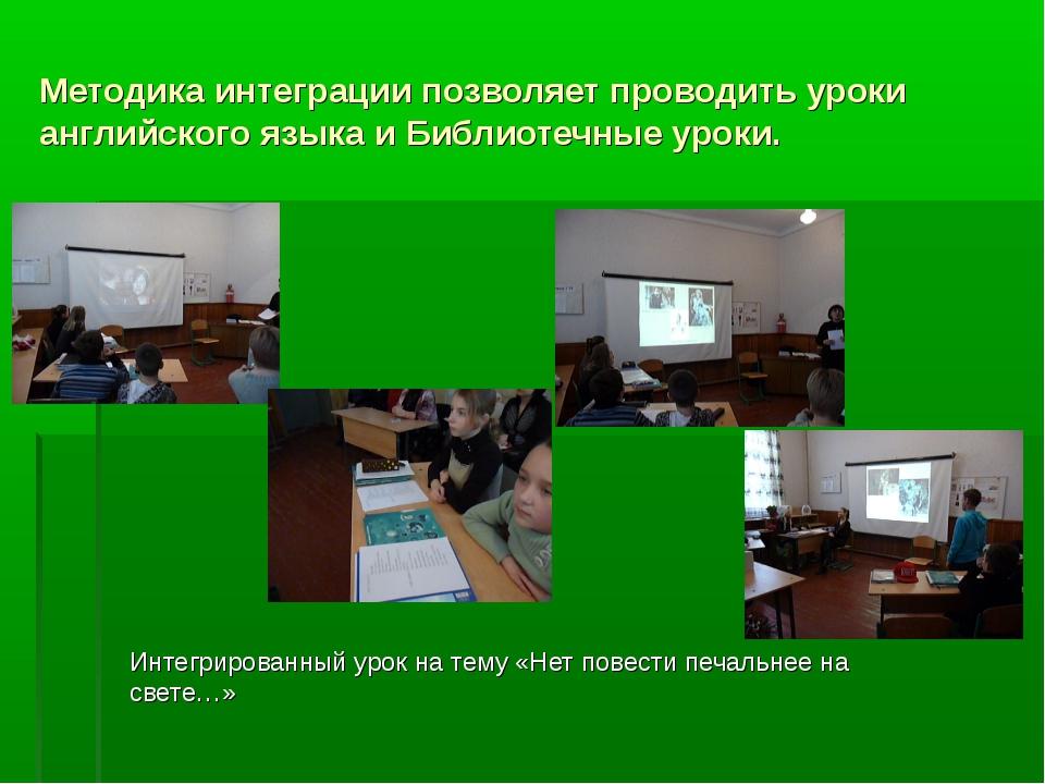 Методика интеграции позволяет проводить уроки английского языка и Библиотечны...