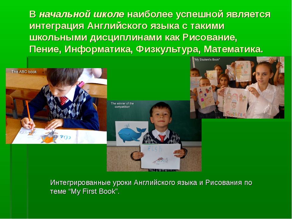 В начальной школе наиболее успешной является интеграция Английского языка с т...