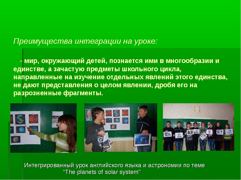 Преимущества интеграции на уроке: - мир, окружающий детей, познается ими в...
