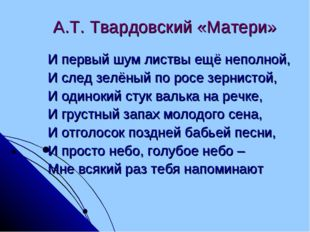 А.Т. Твардовский «Матери» И первый шум листвы ещё неполной, И след зелёный по