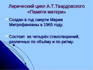 Лирический цикл А.Т.Твардовского «Памяти матери» Создан в год смерти Марии Ми