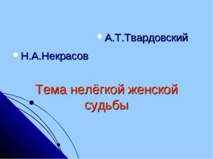 Тема нелёгкой женской судьбы Н.А.Некрасов А.Т.Твардовский