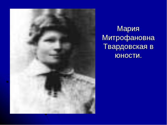 Мария Митрофановна Твардовская в юности.