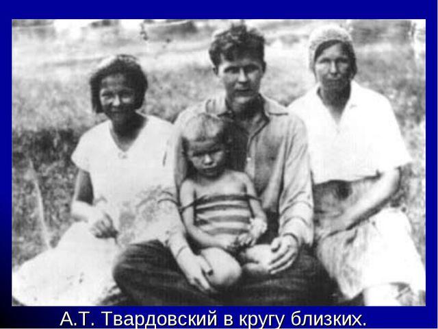 А.Т. Твардовский в кругу близких.