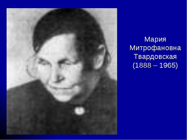 Мария Митрофановна Твардовская (1888 – 1965)