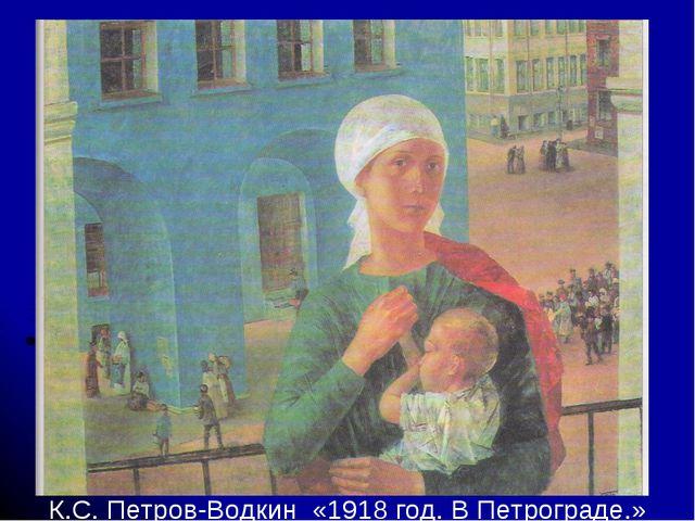 К.С. Петров-Водкин «1918 год. В Петрограде.»