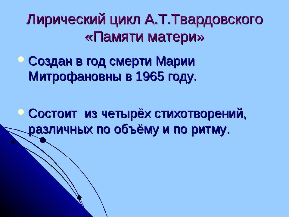 Лирический цикл А.Т.Твардовского «Памяти матери» Создан в год смерти Марии Ми...