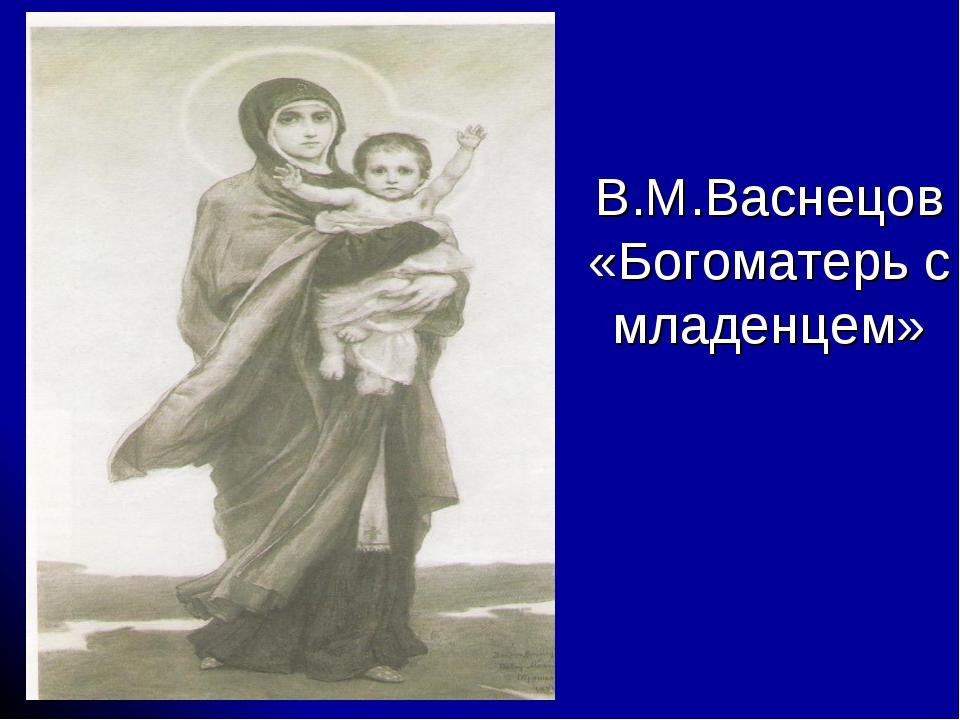 В.М.Васнецов «Богоматерь с младенцем»