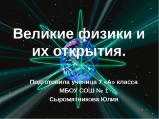 Великие физики и их открытия. Подготовила ученица 7 «А» класса МБОУ СОШ № 1 С