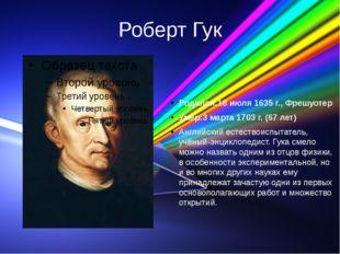 Роберт Гук Родился:18 июля 1635 г., Фрешуотер Умер:3 марта 1703 г. (67 лет) А