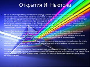 Открытия И. Ньютона Исаак Ньютон первым научно объяснил природу цветных полос