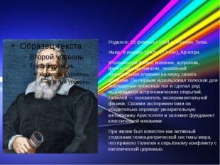 Галилео Галилей (астроном) Родился: 15 февраля 1564 г., Италия, Пиза. Умер: