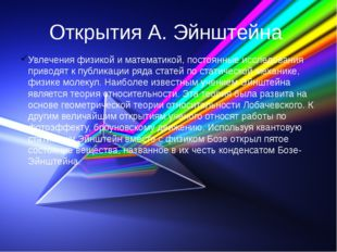 Открытия А. Эйнштейна Увлечения физикой и математикой, постоянные исследовани