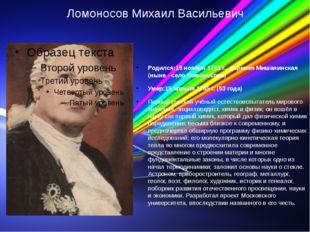 Ломоносов Михаил Васильевич (российский учёный) Родился:19 ноября 1711 г., д