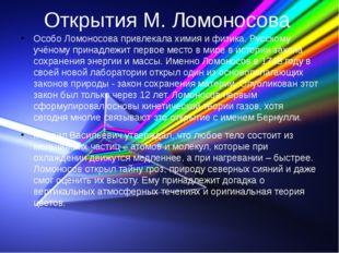 Открытия М. Ломоносова Особо Ломоносова привлекала химия и физика. Русскому у
