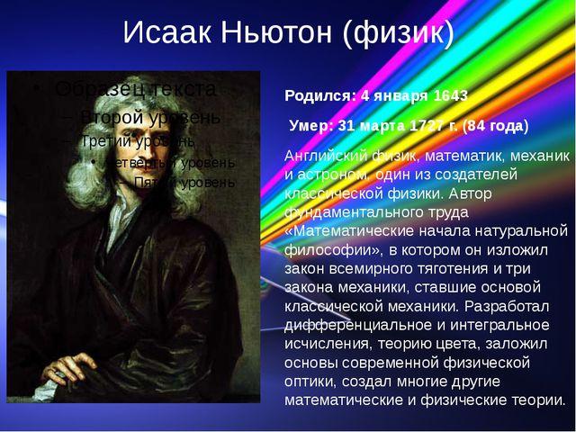Исаак Ньютон (физик) Родился: 4 января 1643 Умер: 31 марта 1727 г. (84 года)...