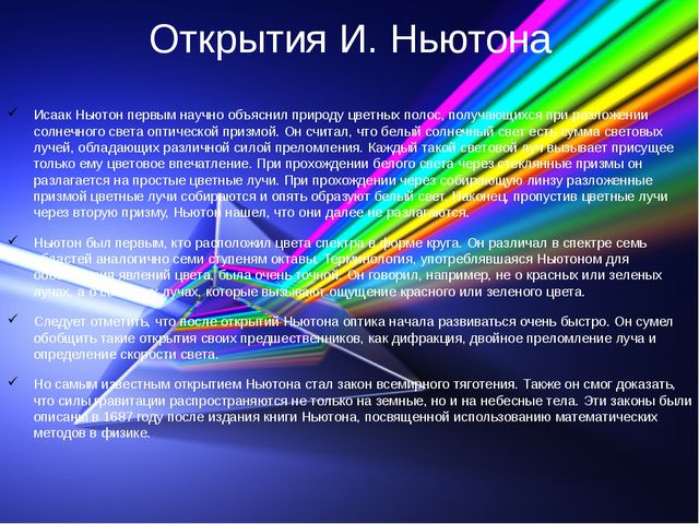 Открытия И. Ньютона Исаак Ньютон первым научно объяснил природу цветных полос...