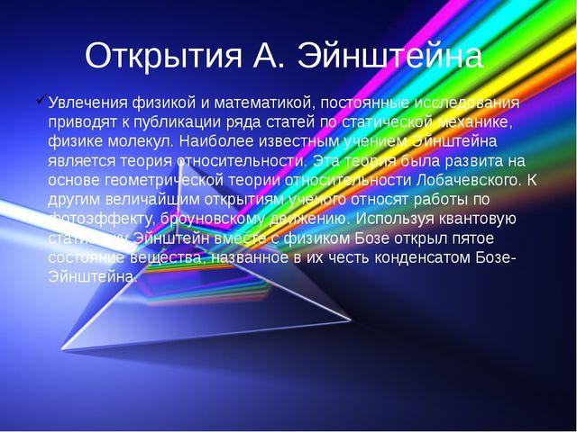 Открытия А. Эйнштейна Увлечения физикой и математикой, постоянные исследовани...