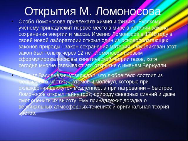 Открытия М. Ломоносова Особо Ломоносова привлекала химия и физика. Русскому у...