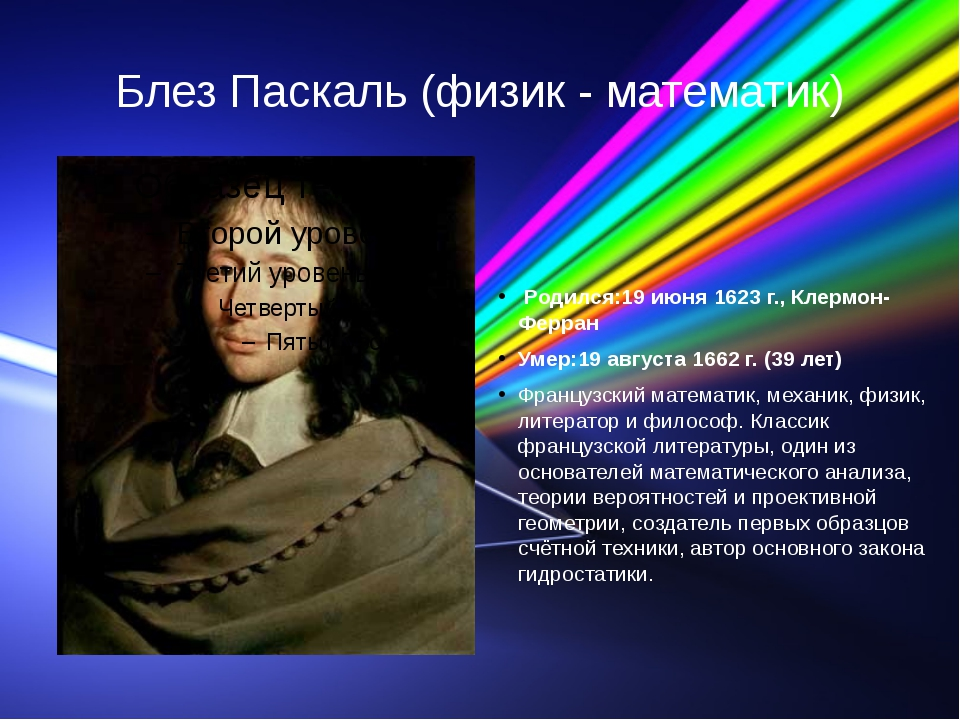 Блез Паскаль (физик - математик) Родился:19 июня 1623 г., Клермон-Ферран Умер...