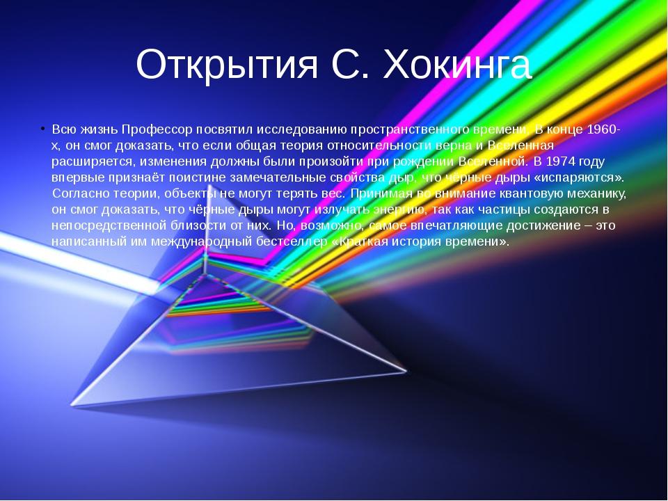 Открытия С. Хокинга Всю жизнь Профессор посвятил исследованию пространственно...