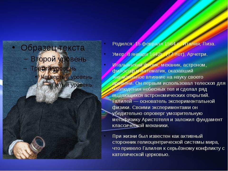 Галилео Галилей (астроном) Родился: 15 февраля 1564 г., Италия, Пиза. Умер:...