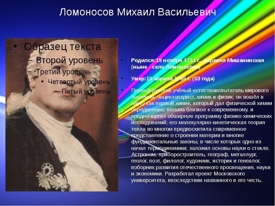 Ломоносов Михаил Васильевич (российский учёный) Родился:19 ноября 1711 г., д...