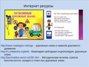 http://www.deti-66.ru/ Мастер презентаций http://www.roadsigns.ru/sings - дор