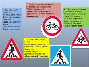 http://www.deti-66.ru/ Мастер презентаций Имеют треугольную форму, белый фон