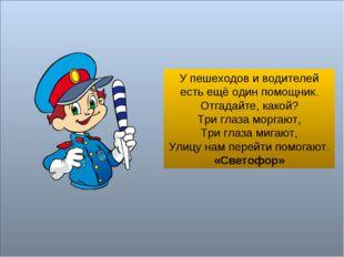http://www.deti-66.ru/ Мастер презентаций У пешеходов и водителей есть ещё од