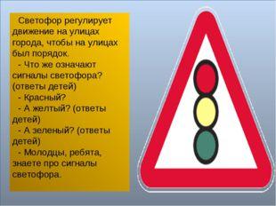 http://www.deti-66.ru/ Мастер презентаций Светофор регулирует движение на ули