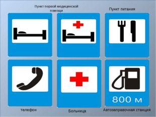 http://www.deti-66.ru/ Мастер презентаций Пункт первой медицинской помощи Пун