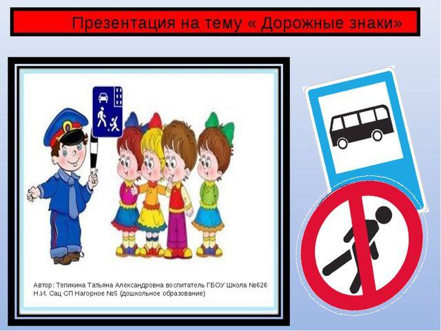 Презентация на тему « Дорожные знаки» Автор: Тепикина Татьяна Александровна...