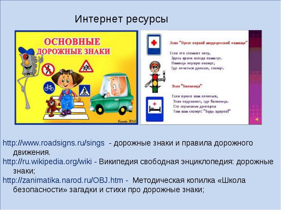 http://www.deti-66.ru/ Мастер презентаций http://www.roadsigns.ru/sings - дор...