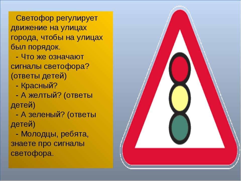 http://www.deti-66.ru/ Мастер презентаций Светофор регулирует движение на ули...