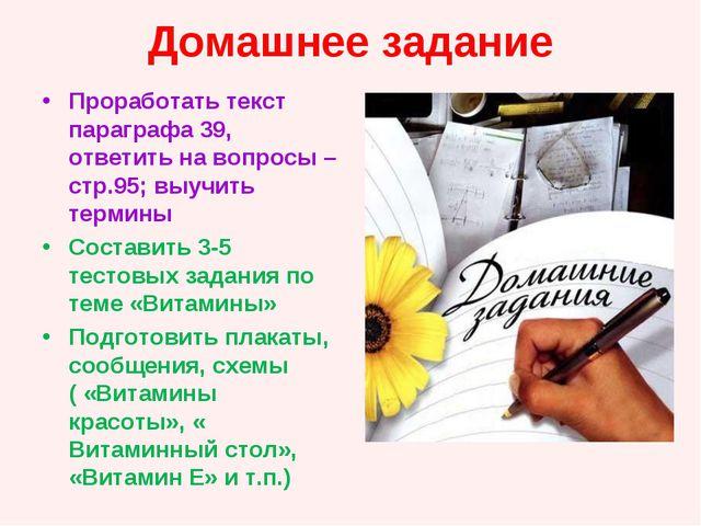 Домашнее задание Проработать текст параграфа 39, ответить на вопросы – стр.95...