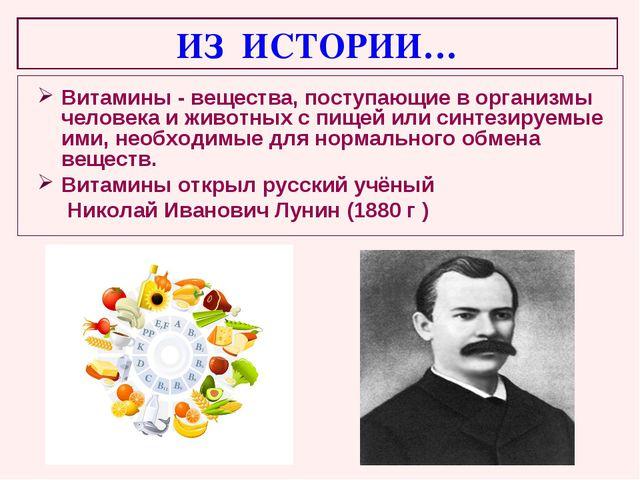 ИЗ ИСТОРИИ… Витамины - вещества, поступающие в организмы человека и животных...