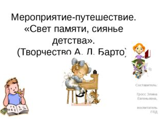 Мероприятие-путешествие. «Свет памяти, сиянье детства». (Творчество А. Л. Бар