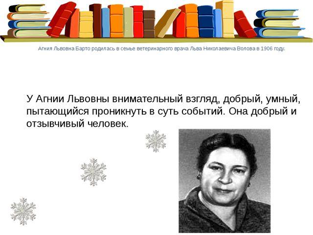 Агния Львовна Барто родилась в семье ветеринарного врача Льва Николаевича Во...