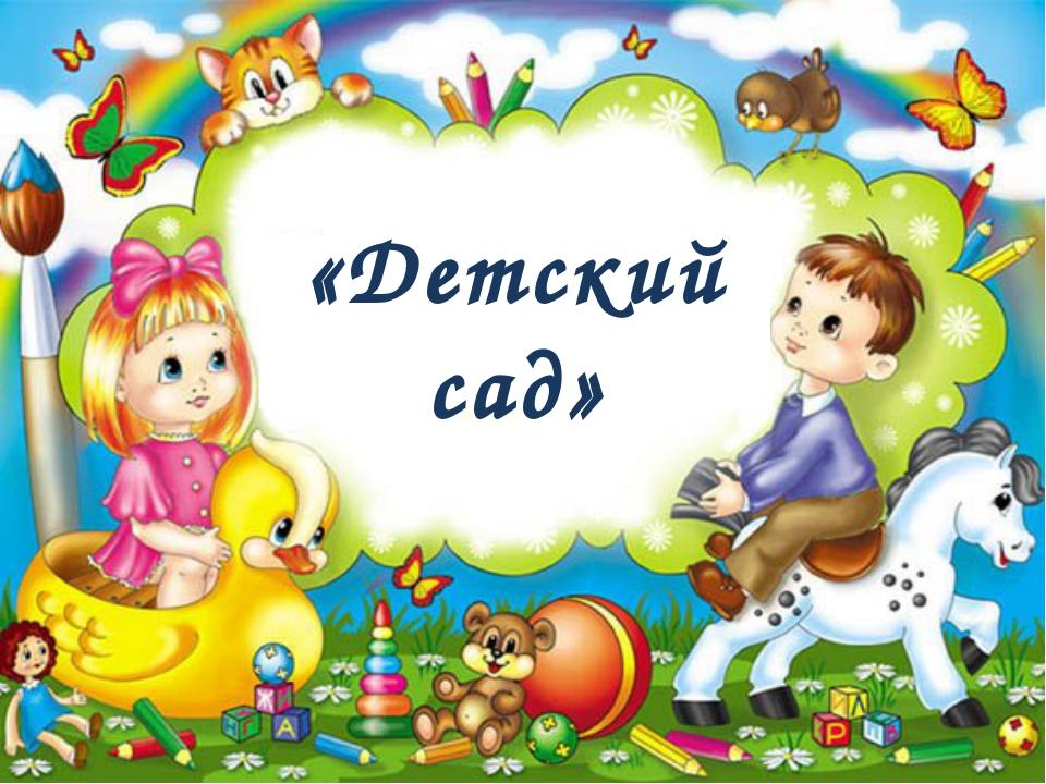 «Детский сад»