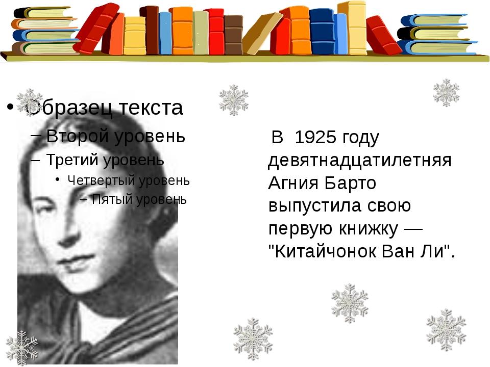 """В 1925 году девятнадцатилетняя Агния Барто выпустила свою первую книжку — """"К..."""