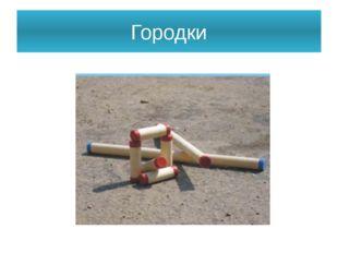 Городки Городки́ — славянская народная спортивная игра. В этой игре необходим