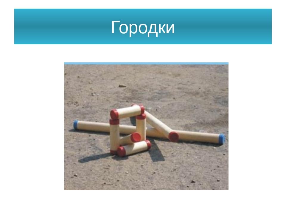 Городки Городки́ — славянская народная спортивная игра. В этой игре необходим...