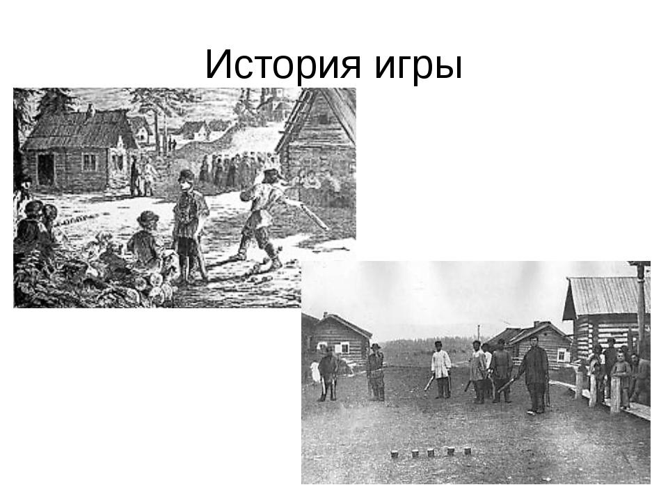 История игры Игра существует более двух столетий. Первые достоверные сведения...