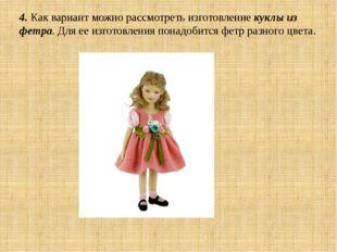 4. Как вариант можно рассмотреть изготовление куклы из фетра. Для ее изготовл