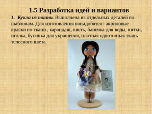 1.5 Разработка идей и вариантов 1. Кукла из ткани. Выполнена из отдельных дет